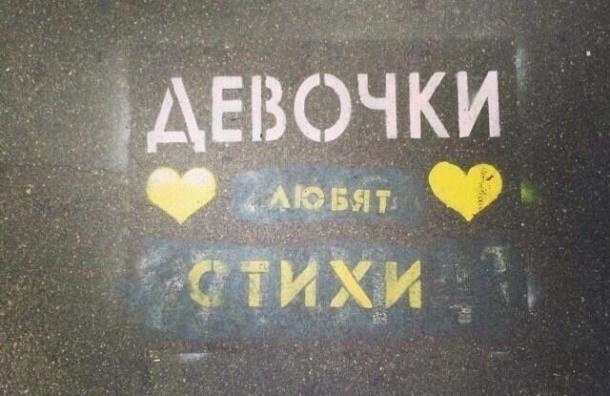 Движение «Девочки 24» будет бороться с рекламой проституции в Петербурге
