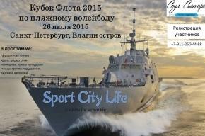 26 июля в ЦПКиО состоится турнир по пляжному волейболу «Кубок Флота 2015»
