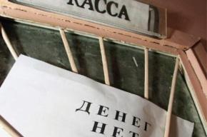84 миллиона задолжали петербургские работодатели перед сотрудниками