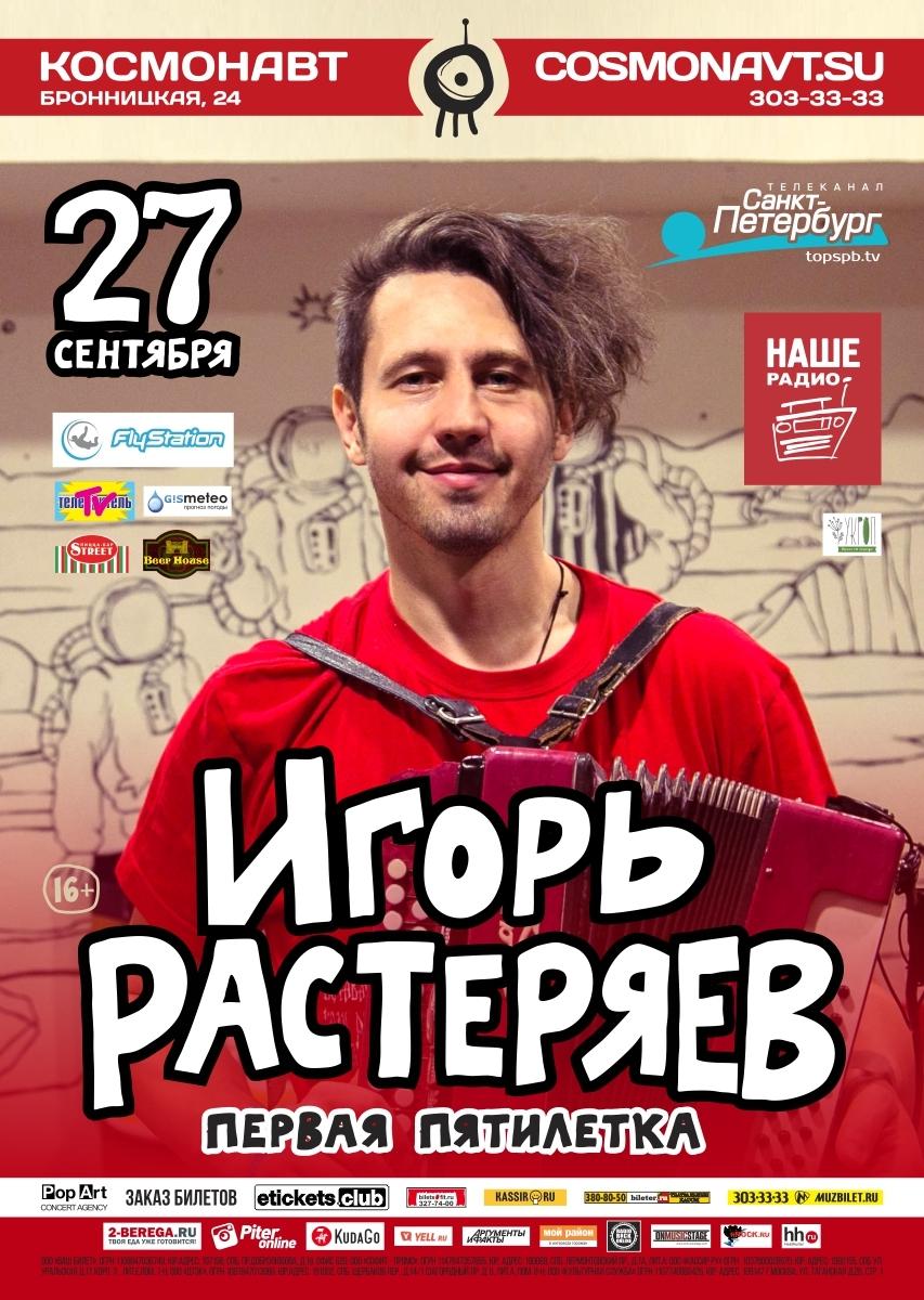 Игорь Растеряев_5 лет