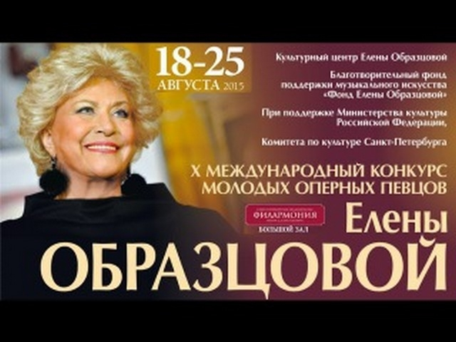 _Международный конкурс молодых оперных певцов Елены Образцовой