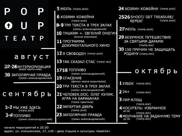 _Афиша театра Рор-up