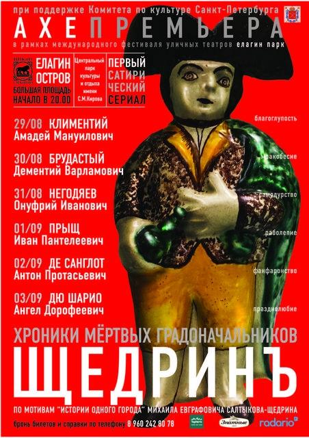 _Спектакль Щедрин - хроники мертвых градоначальников