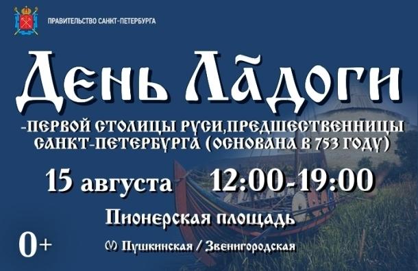 В Петербурге отметят День Ладоги