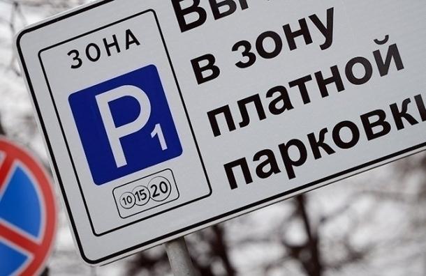 В Петербурге открылась пилотная зона платной парковки