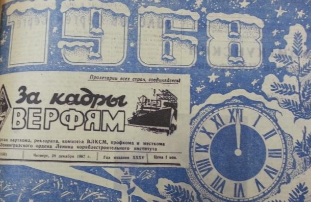 Как Довлатов был редактором газеты «За кадры верфям»