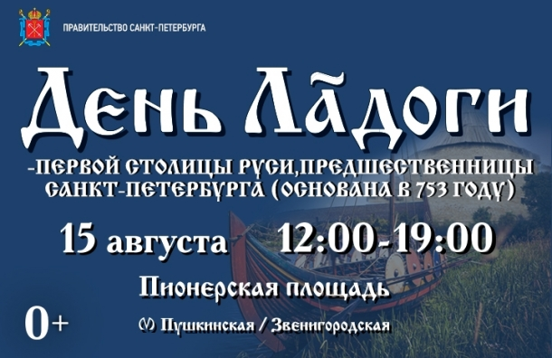 На Пионерской площади пройдет городской праздник «День Ладоги»