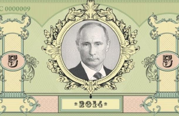 Прокуратура проверяет фальшивую валюту казаков с изображением Путина
