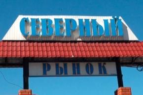 В Петербурге снесут Северный рынок