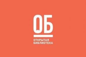 30 августа в библиотеке Маяковского поспорят Юлия Латынина, Александр Невзоров, Максим Шевченко и другие