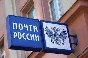 «Почта России» все чаще удовлетворяет