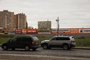 В Петербурге появились дороги-долгострои