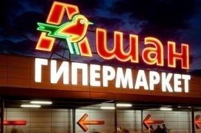 Росприроднадзор проверяет всю сеть гипермаркетов «Ашан» в Москве