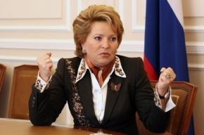 Матвиенко не полетела в США из-за визовых проблем