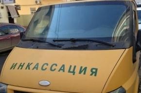 Инкассатор похитил из банка «Открытие» 30 млн рублей