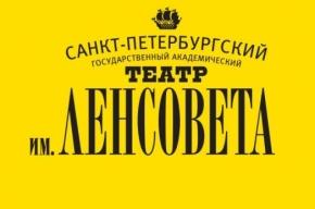 Все льготники смогут купить билеты в театр Ленсовета по 200 рублей