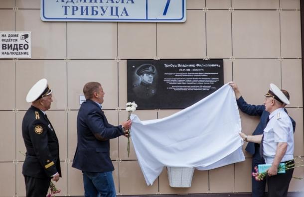 В Петербурге открыли памятную доску Адмиралу Трибуцу