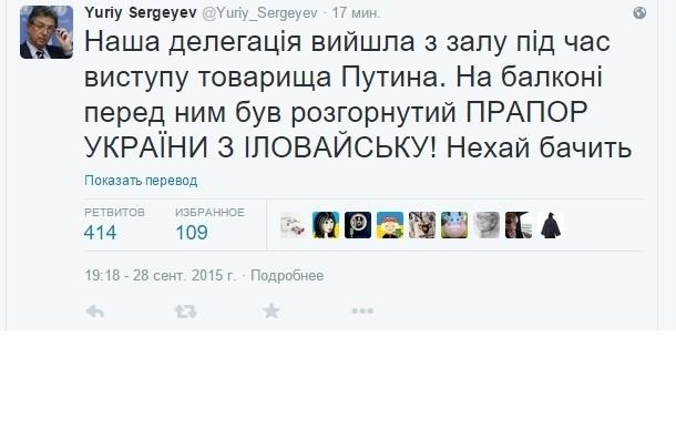 Делегация Украины покинула зал Генассамблеи ООН на выступлении Путина