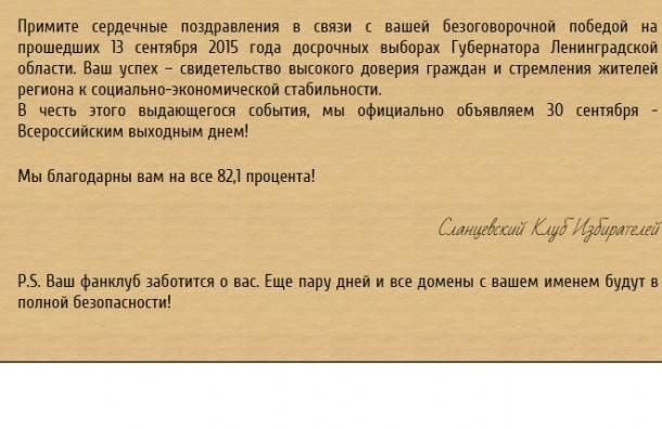 Петров подарил Дрозденко сайт