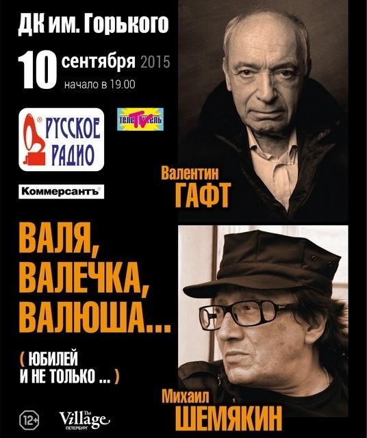 _Творческий вечер Гафт и Шемякин