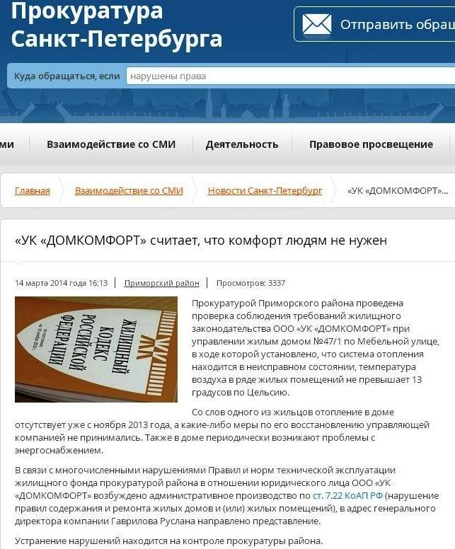 скриншот с сайта прокуратуры Санкт-Петербурга