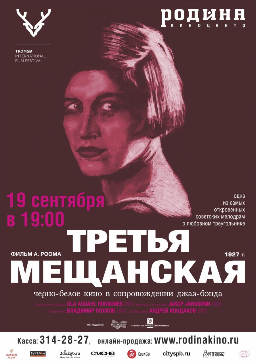 Третья_Мещанская-19.09