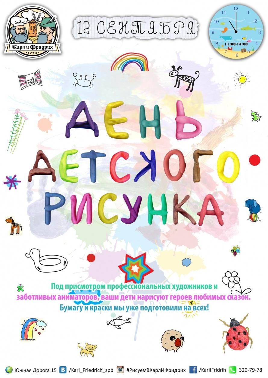 День детского рисунка