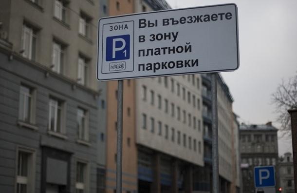 За первый день работы платной парковки водители Петербурга отдали более полумиллиона