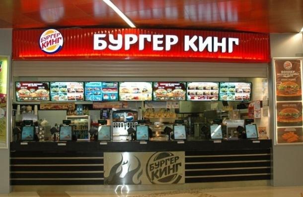 Сеть «Бургер Кинг» оштрафована на 90 миллионов рублей