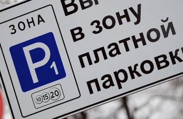 В Петербурге заработала пилотная зона платной парковки