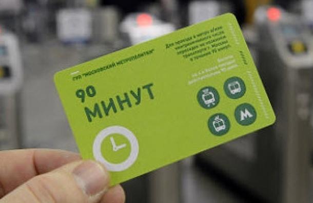 Проездной на 90 минут не будет введен в Петербурге этой осенью
