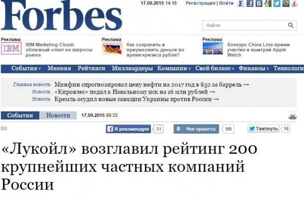 Forbes опубликовал рейтинг 200 российских частных компаний
