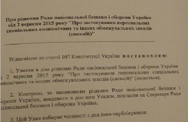 Порошенко подписал указ о введении новых санкций в отношении России