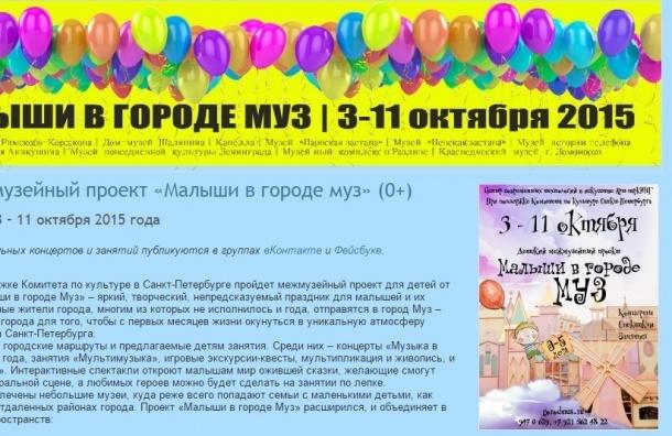 Малыши в городе муз пройдут с 3 по 11 октября