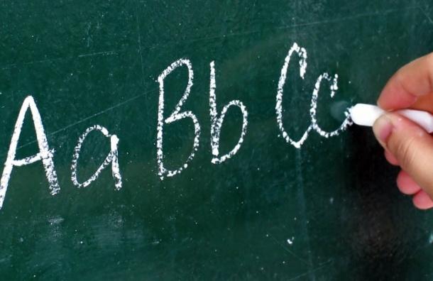 С 1 сентября в российских школах вводится второй обязательный иностранный язык