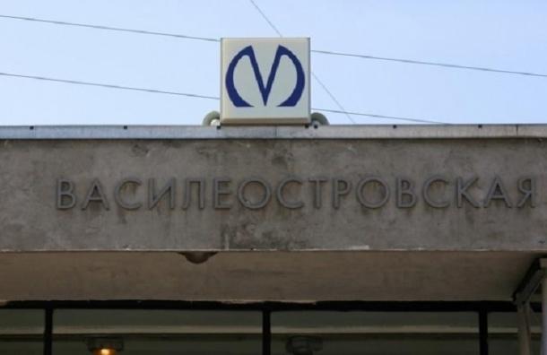 Второй выход «Василеостровской» будет спроектирован к 2018 году