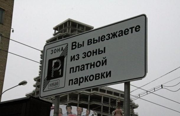 Неделя работы платных парковок принесла Петербургу 2,5 млн рублей