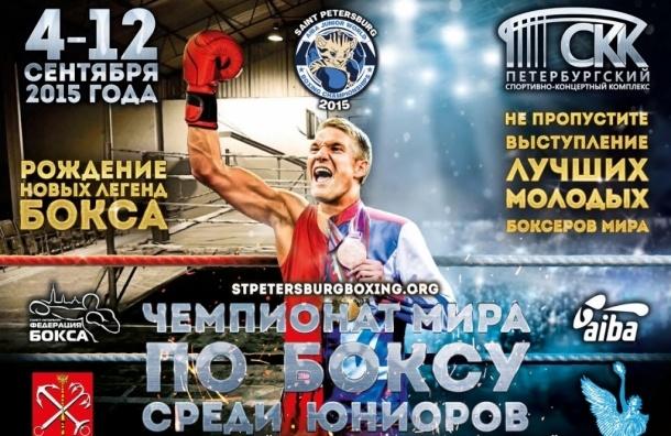 Первый в России Чемпионат мира по боксу среди юниоров пройдет в Петербурге
