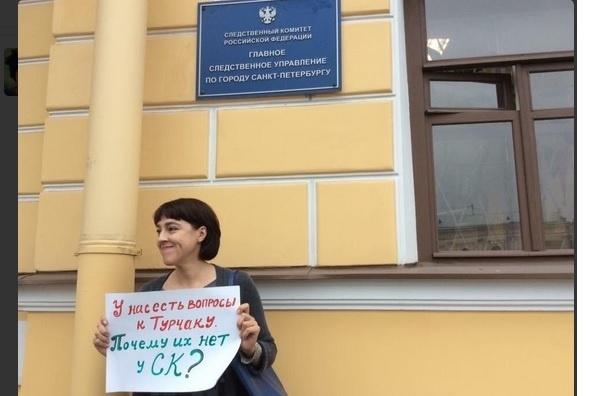 Главред «Эха Петербурга» начала серию пикетов у СК за допрос Турчака