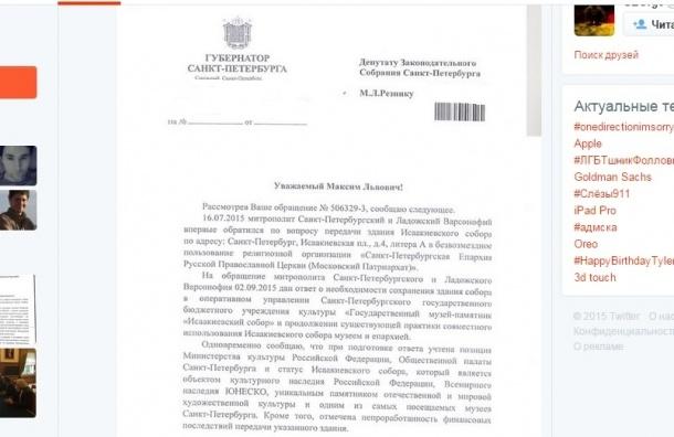 Полтавченко назвал финансово не проработанной передачу церкви Исаакия