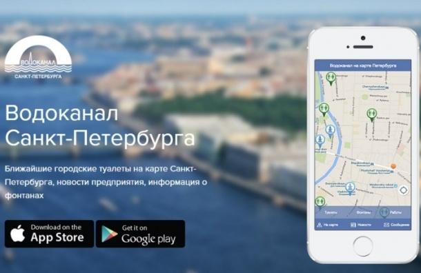 Карта фонтанов и туалетов появилась в Петербурге