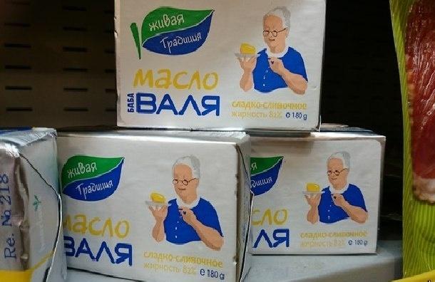 Судьба сливочного масла «Баба Валя» решится с помощью голосования
