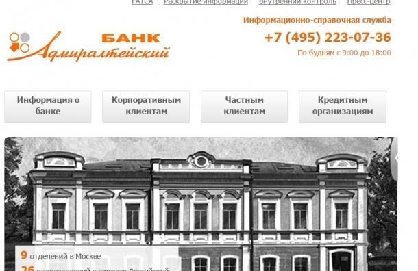 ЦБ отозвал лицензию у банка «Адмиралтейский»