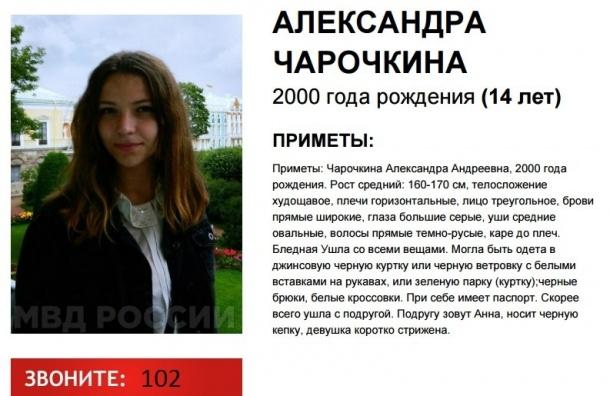 Полиция разыскивает 14-летнюю школьницу