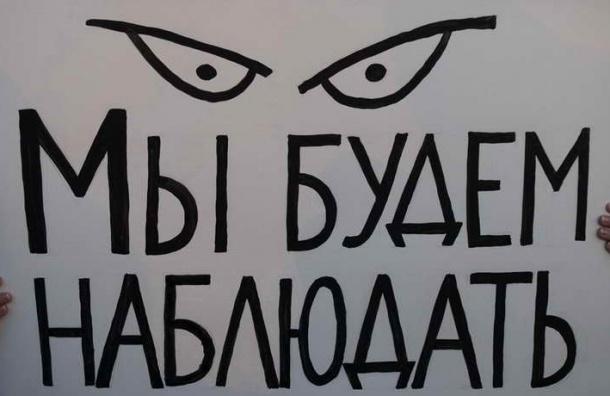 Пресс-центр наблюдения за выборами будет работать в Петербурге 13 сентября