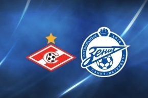 Матч «Зенита» со «Спартаком» покажут по федеральному каналу
