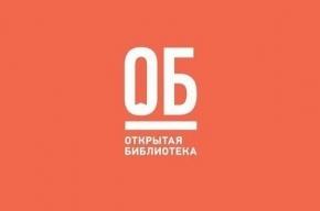 Светлана Алексиевич, Александр Сокуров, Федор Погорелов и Антон Носик — участники «Сентябрьских диалогов»