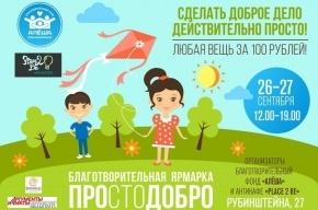 26 и 27 сентября в антикафе на Рубинштейна пройдет благотворительная ярмарка