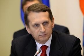 Нарышкин призвал Госдуму приготовиться к «самоубийственному курсу санкций»