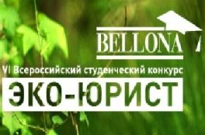 «Беллона» приглашает поучаствовать в конкурсе «Эко-Юрист – 2015»